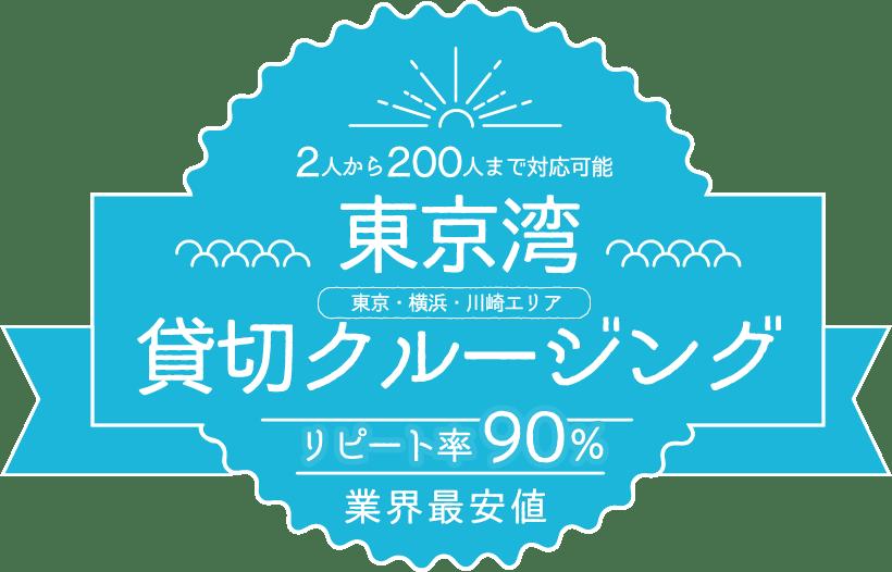 格安クルージング!東京湾・横浜・川崎で40人以上の貸切クルージングならユニゾンクルーズ | 海の上で非日常のクルージングをお手軽に!忘年会・新年会・歓送迎会貸切クルーズ 予約受付中!