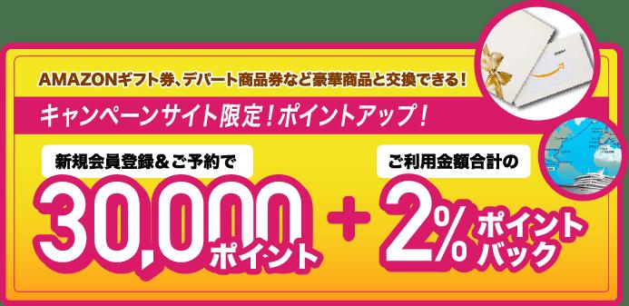 AMAZONギフト券、デパート商品券など豪華商品と交換できる! キャンペーンサイト限定!ポイントアップ! 新規会員登録&ご予約で30,000ポイント+ご利用金額合計の2%ポイントバック
