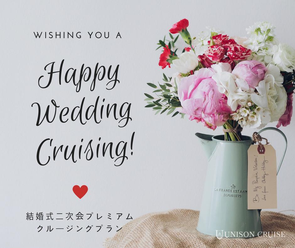 結婚式二次会プレミアムクルージングプラン画像